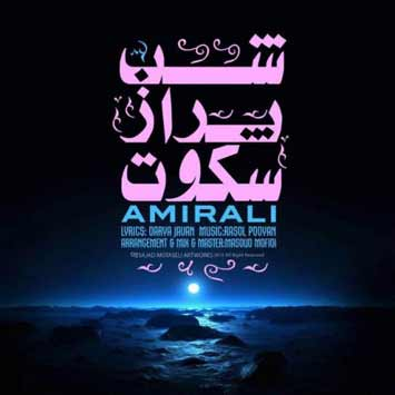 sakha770 - دانلود آهنگ جدید امیرعلی به نام شب پر از سکوت