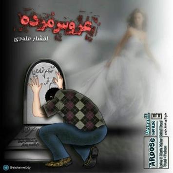 Afshar Melody Aroose Morde - دانلود آهنگ جدید افشار ملودی به نام عروس مرده