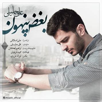 دانلود آهنگ جدید علی جلیلی به نام بغض پنهون Ali Jalili Boghze Penhoon