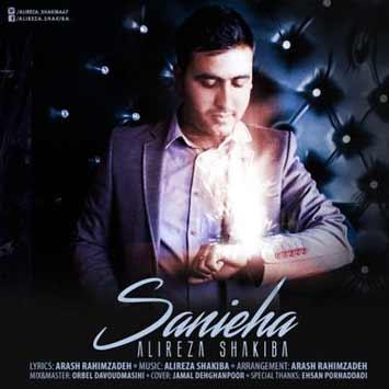 Alireza-Shakiba-Sanieh-ha