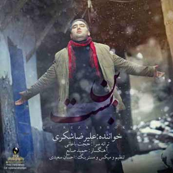 Alireza Shokri Bonbast - دانلود آهنگ جدید علیرضا شکری به نام بن بست