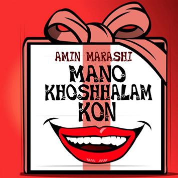 Amin-Marashi-Mano-Khoshhalam-Kon