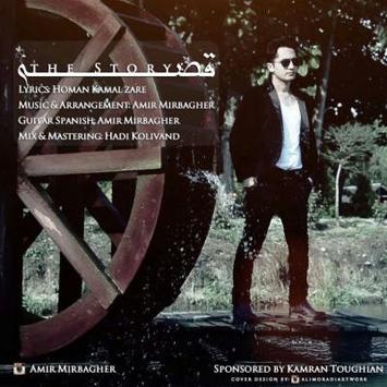 دانلود آهنگ جدید امیر میرباقر به نام قصه Amir Mirbagher Ghese