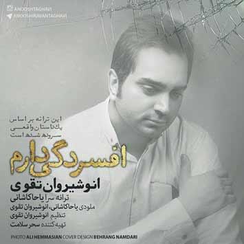 دانلود آهنگ جدید انوشیروان تقوی به نام افسردگی دارم Anooshiravan Taghavi Afsordegi Daram