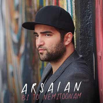 دانلود موزیک ویدیو جدید ارسلان به نام بی تو نمیتونم Arsalan Bi To Nemitoonam 1 1