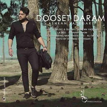 دانلود آهنگ جدید اشکان یادگاری به نام دوست دارم Ashkan Yadegari Dooset Daram