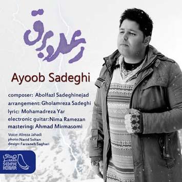 Ayoub-Sadeghi