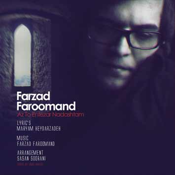 Farzad-Faroomand-Az-To-Entezar-Nadashtam