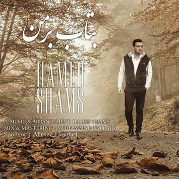 دانلود آهنگ جدید حامد شمس به نام بتاب بر من Hamed Shams Betab Bar Man