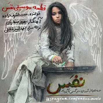Hojat-Ashrafzadeh---Nafas