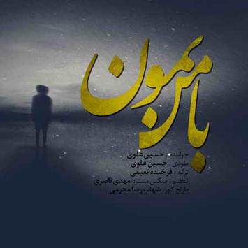 Hossein-Alavi-Ba-Man-Bemoon