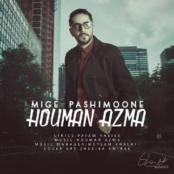Houman Azma Mige Pashimoone - دانلود آهنگ جدید هومن آزما به نام میگه پشیمونه