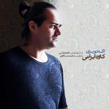 دانلود آهنگ جدید کاوه ایرانی به نام اگه تو بری Kaveh Irani Age To Beri