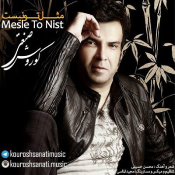 Kourosh Sanati Mesle To Nist - دانلود آهنگ جدید کوروش صنعتی به نام مثل تو نیست