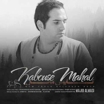 دانلود آهنگ جدید مجید الماسی به نام کابوس محال Majid Almasi Kabouse Mahal