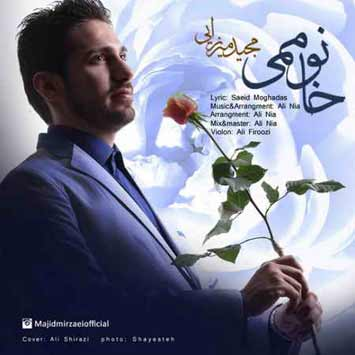 دانلود آهنگ جدید مجید میرزایی به نام خانوممی Majid Mirzaei Khanoomami