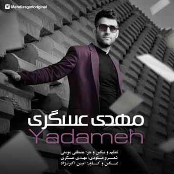 Mehdi Asgari Yadameh - دانلود آهنگ جدید مهدی عسگری به نام یادمه