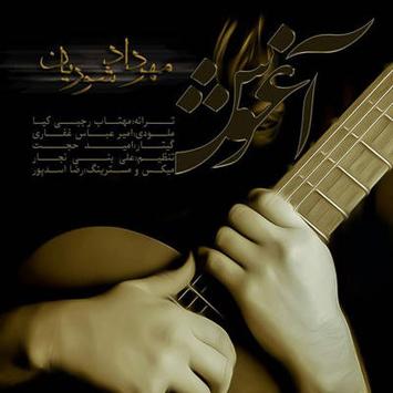دانلود آهنگ جدید مهرداد شوریان به نام آغوش Mehrdad Shourian