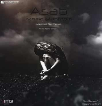 Moein-Mahroom---Asab-(3Band)