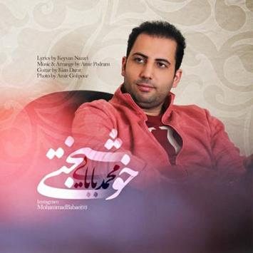دانلود آهنگ جدید محمد بابایی به نام خوشبختی Mohammad Babaei Khoshbakhti