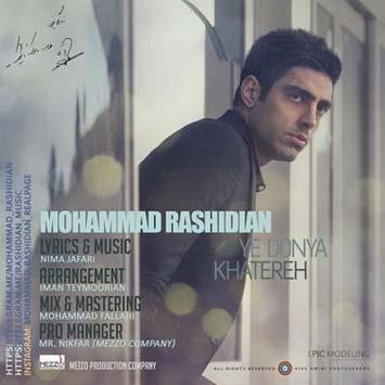 دانلود آهنگ جدید محمد رشیدیان به نام یه دنیا خاطره Mohammad Rashidian Ye Donya Khatere