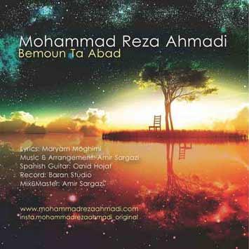 Mohammad-Reza-Ahmadi-Bemoun-Ta-Abad