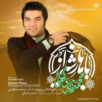 دانلود آهنگ جدید محمد زند وکیلی به نام بهار شیراز Mohammad Zande Vakili Bahare Shiraz