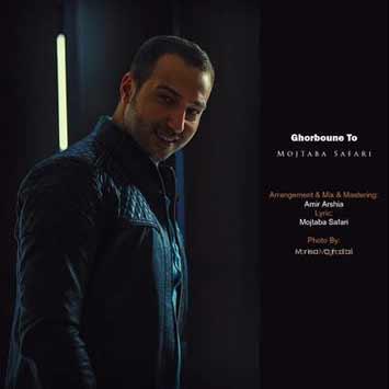 دانلود آهنگ جدید مجتبی صفری به نام قربون تو Mojtaba Safarei
