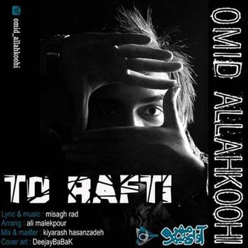 دانلود آهنگ جدید امید اله کوهی به نام تو رفتی Omid Alah Koohi
