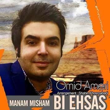 دانلود آهنگ جدید امید عامری به نام بی احساس Omid Ameri Bi Ehsas