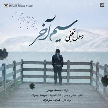 Rasool-Najafi