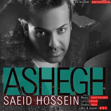 Saeid-Hossein-Labe-Darya