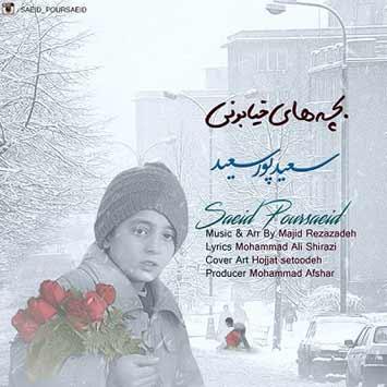 Saeid-Poursaeid-Bachehaye-Khiabooni