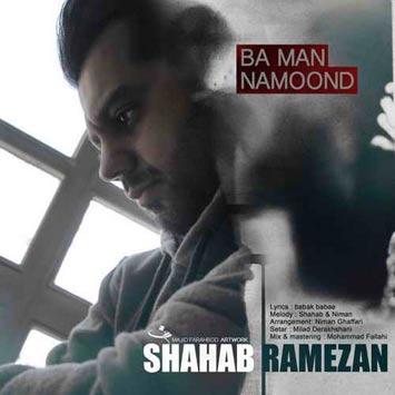 دانلود آهنگ جدید شهاب رمضان به نام با من نموند Shahab Ramezan Ba Man Namoond 1