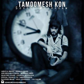 Sohil Moghadam Tamoomesh Kon - دانلود آهنگ جدید سهیل مقدم به نام تمومش کن