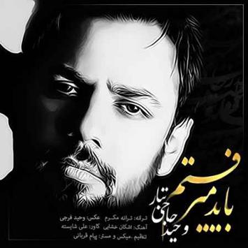 Vahid Hajitabar Bayad Miraftam - دانلود آهنگ جدید وحید حاجی تبار به نام باید میرفتم