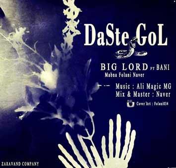 daste-gol