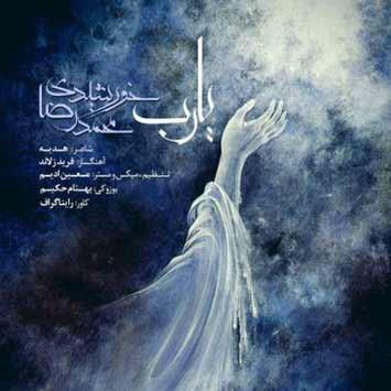 mohammadreza-khorshidi-ya-rab