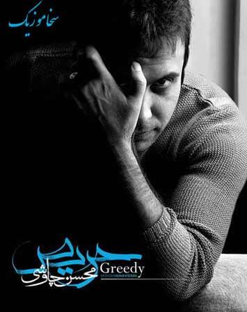 mohsen chavoshi haris 2 1 - دانلود آهنگ کافه های شلوغ از محسن چاوشی