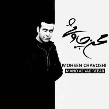 mohsen-chavoshi-mano-az-yad-bebar