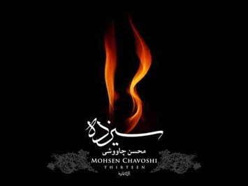 mohsen chavoshi sizdah - دانلود آهنگ شیرمردا از محسن چاوشی