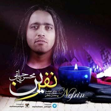 دانلود آهنگ جدید محسن یاحقی به نام نفرین mohsen yahaghi