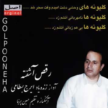sakha779 - دانلود آهنگ گل پونه ها از ایرج بسطامی