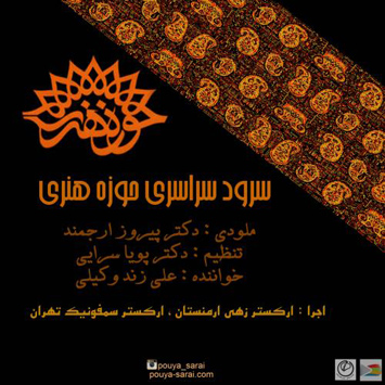 دانلود آهنگ جدید علی زند وکیلی به نام چکاد هنر sakha911