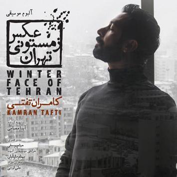 sakha925 - دانلود آهنگ جدید کامران تفتی به نام عاشقای جهان