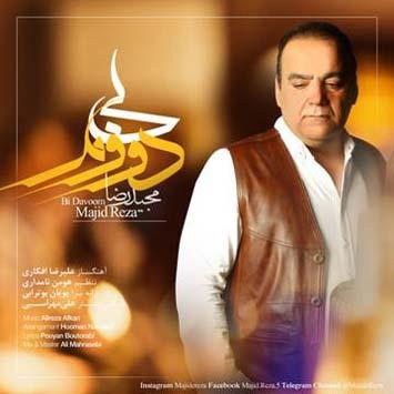 دانلود آهنگ جدید مجید رضا به نام بی دووم sakha965