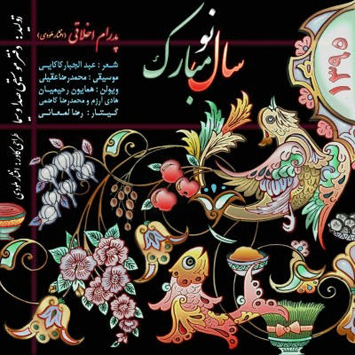 Afshar-Melody-Sale-No-Mobarak-Picture