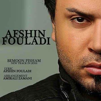Afshin-Fouladi-Bemon-Pisham