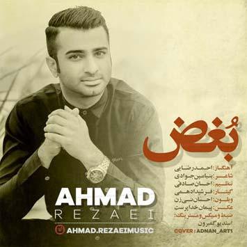 دانلود آهنگ جدید احمد رضایی به نام بغض Ahmad Rezaei Boghz