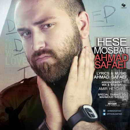 دانلود آهنگ جدید احمد صفایی به نام حس مثبت Ahmad Safaei Hese Mosbat